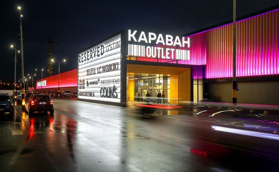 ТРЦ «КАРАВАН OUTLET»